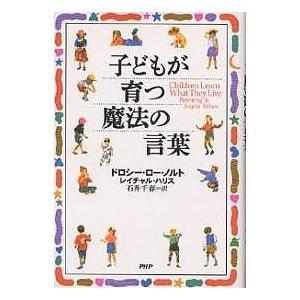 子どもが育つ魔法の言葉/ドロシー・ロー・ノルト/レイチャル・ハリス/石井千春