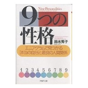 著:鈴木秀子 出版社:PHP研究所 発行年月:2004年01月 シリーズ名等:PHP文庫