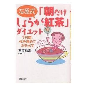 石原式「朝だけしょうが紅茶」ダイエット 7日間、体を温めて水を出す/石原結實