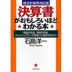 著:石島洋一 出版社:PHP研究所 発行年月:2009年05月 シリーズ名等:PHP文庫 い37−7