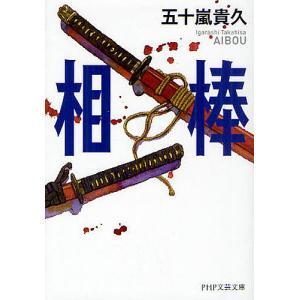 著:五十嵐貴久 出版社:PHP研究所 発行年月:2010年10月 シリーズ名等:PHP文芸文庫 い2...