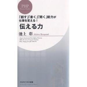 著:池上彰 出版社:PHP研究所 発行年月:2007年05月 シリーズ名等:PHPビジネス新書 02...