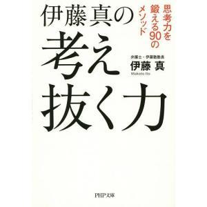 著:伊藤真 出版社:PHP研究所 発行年月:2014年12月 シリーズ名等:PHP文庫 い95−1