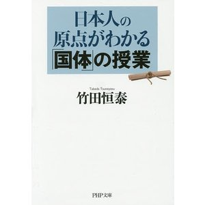 著:竹田恒泰 出版社:PHP研究所 発行年月:2016年02月 シリーズ名等:PHP文庫 た96−2
