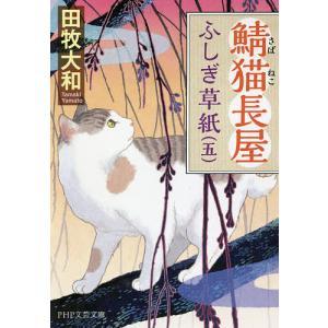 毎日クーポン有/ 鯖猫長屋ふしぎ草紙 5/田牧大和の画像