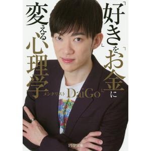 著:DaiGo 出版社:PHP研究所 発行年月:2019年04月 シリーズ名等:PHP文庫 め2−3