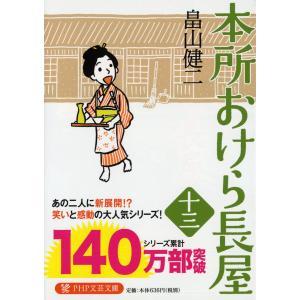 本所おけら長屋 13/畠山健二