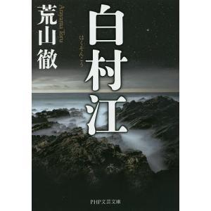 白村江/荒山徹