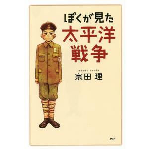 ぼくが見た太平洋戦争/宗田理