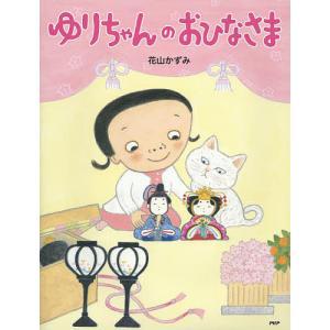 日曜はクーポン有/ ゆりちゃんのおひなさま/花山かずみ/子供/絵本