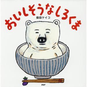 日曜はクーポン有/ おいしそうなしろくま/柴田ケイコ