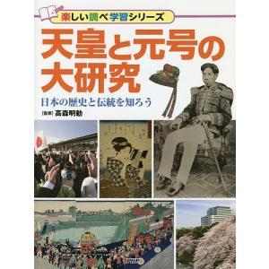 天皇と元号の大研究 日本の歴史と伝統を知ろう/高森明勅