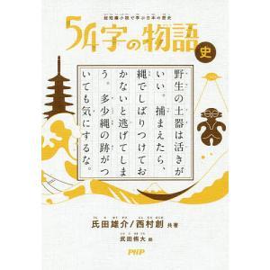 54字の物語 史/氏田雄介/西村創/武田侑大