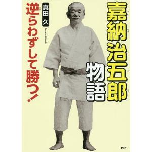嘉納治五郎物語 逆らわずして勝つ!/真田久
