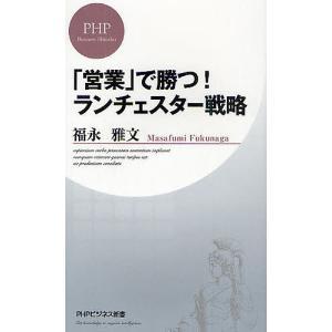「営業」で勝つ!ランチェスター戦略/福永雅文