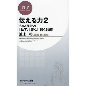著:池上彰 出版社:PHP研究所 発行年月:2012年01月 シリーズ名等:PHPビジネス新書 20...