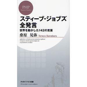 著:桑原晃弥 出版社:PHP研究所 発行年月:2011年12月 シリーズ名等:PHPビジネス新書 1...