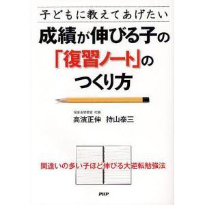 著:高濱正伸 著:持山泰三 出版社:PHP研究所 発行年月:2012年02月