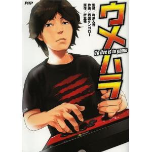 ウメハラ To live is to game/梅原大吾/西出ケンゴロー/折笠格