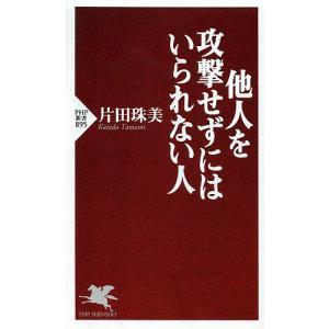 他人を攻撃せずにはいられない人/片田珠美
