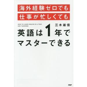 著:三木雄信 出版社:PHP研究所 発行年月:2014年12月 キーワード:ビジネス書