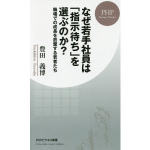 著:豊田義博 出版社:PHP研究所 発行年月:2017年05月 シリーズ名等:PHPビジネス新書 3...