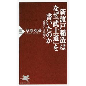 新渡戸稲造はなぜ『武士道』を書いたのか 愛国心と国際心/草原克豪