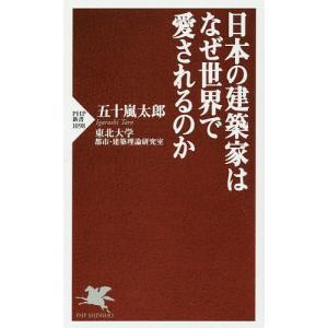 日本の建築家はなぜ世界で愛されるのか/五十嵐太郎/東北大学都市・建築理論研究室