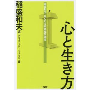 心と生き方/稲盛和夫/京セラコミュニケーションシステム