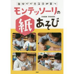 自分でできる子が育つモンテッソーリの紙あそび/百枝義雄/百枝知亜紀