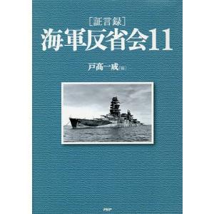 〈証言録〉海軍反省会 11/戸高一成|boox