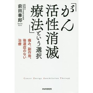 「がん活性消滅療法」という選択 痛み、副作用、後遺症のない治療/前田華郎