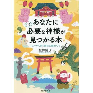 あなたにいま必要な神様が見つかる本 「ごりやく別」神社仏閣めぐり/桜井識子
