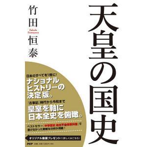 日曜はクーポン有/ 天皇の国史/竹田恒泰