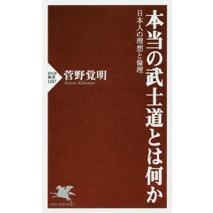 本当の武士道とは何か 日本人の理想と倫理/菅野覚明