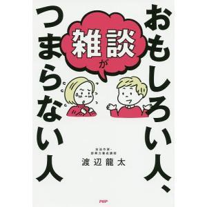 〔予約〕雑談がおもしろい人、つまらない人/渡辺龍太