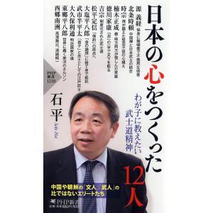 日本の心をつくった12人 わが子に教えたい武士道精神/石平