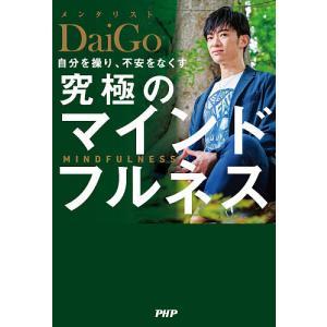 日曜はクーポン有/ 自分を操り、不安をなくす究極のマインドフルネス/DaiGo|bookfan PayPayモール店