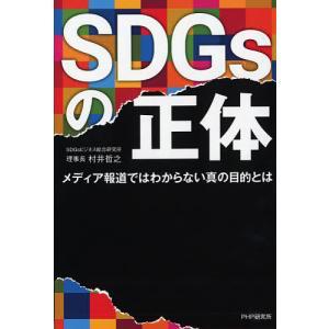 SDGsの正体 メディア報道ではわからない真の目的とは/村井哲之