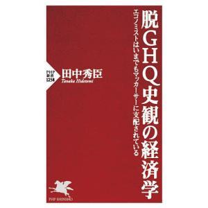 日曜はクーポン有/ 脱GHQ史観の経済学 エコノミストはいまでもマッカーサーに支配されている/田中秀...