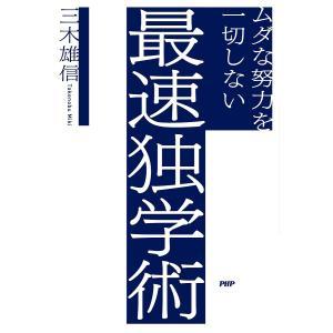 毎日クーポン有/ ムダな努力を一切しない最速独学術/三木雄信|bookfan PayPayモール店