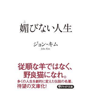 〔予約〕媚びない人生 /ジョン・キム