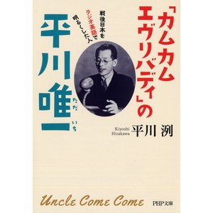 毎日クーポン有/ 「カムカムエヴリバディ」の平川唯一 戦後日本をラジオ英語で明るくした人/平川洌