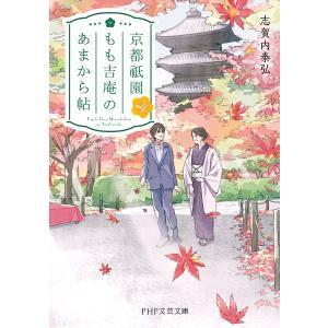 毎日クーポン有/ 京都祇園もも吉庵のあまから帖 4/志賀内泰弘
