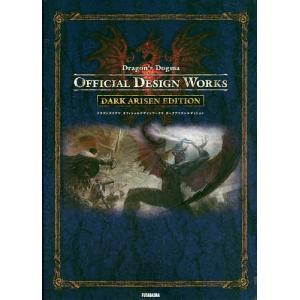 ドラゴンズドグマオフィシャルデザインワークスダークアリズンエディション/ウェッジホールディングス/ゲーム