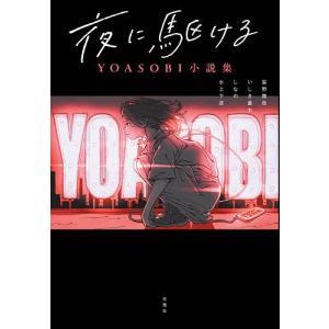 日曜はクーポン有/ 夜に駆ける YOASOBI小説集/星野舞夜/いしき蒼太/しなの|bookfan PayPayモール店