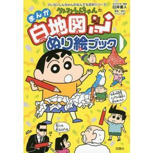 日本地図 白地図子ども向けの本の商品一覧本雑誌コミック 通販