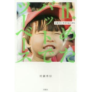 著:村瀬秀信 出版社:双葉社 発行年月:2018年11月