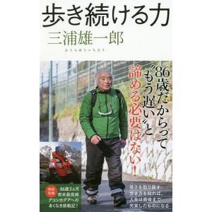 歩き続ける力/三浦雄一郎