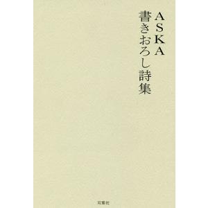 ASKA書きおろし詩集/ASKA